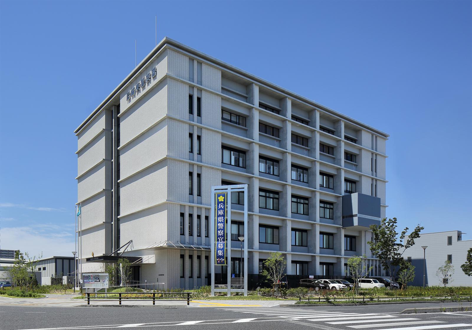 兵庫県警察 尼崎東警察署