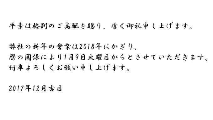 新年は1月9日(火)から営業いたします。